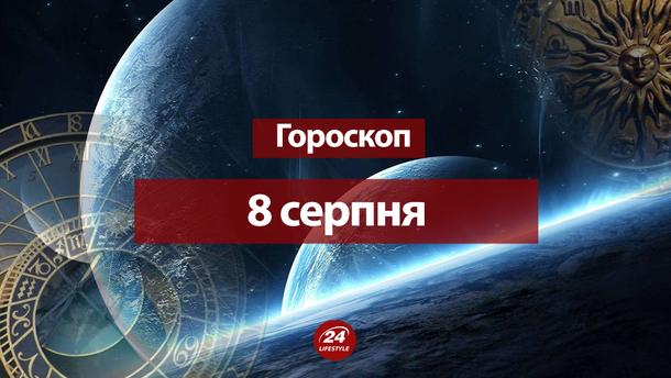 Гороскоп на 8 августа для всех знаков зодиака