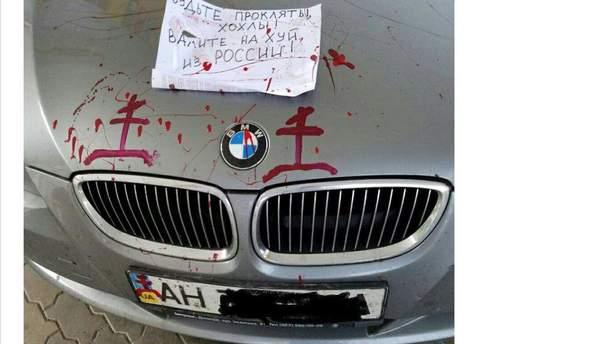 """""""Валіть із Росії хохли"""": у мережі показали фото """"розправи"""" над українським авто в Сочі"""