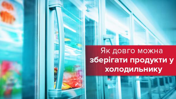 Скільки часу можна зберігати продукти у холодильнику