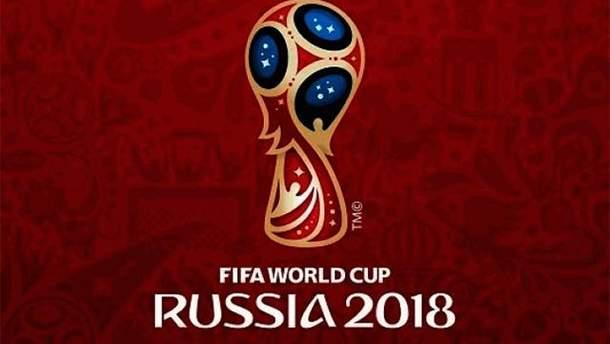ЧС-2018: ФІФА оштрафувала Російський футбольний союз