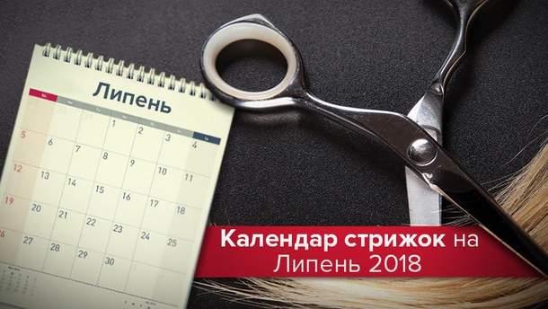 Місячний календар стрижок на липень 2018