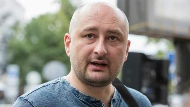 Російський журналіст Аркадій Бабченко