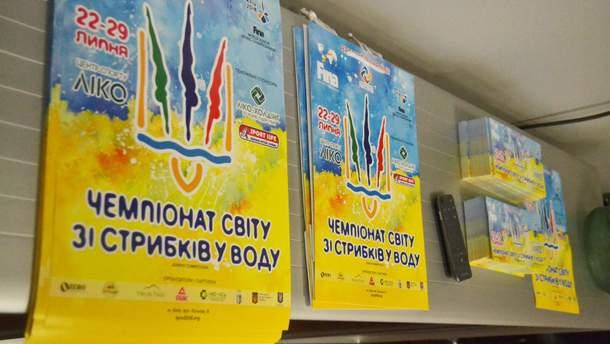 Україна прийме Чемпіонат світу зі стрибків у воду серед юніорів