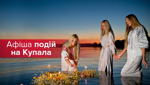 Ивана Купала 2018 – Киев, Пирогово, Львов, Закарпатье, Полтава, Харьков
