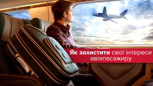 Авіапасажири мають права, про які варто знати кожному