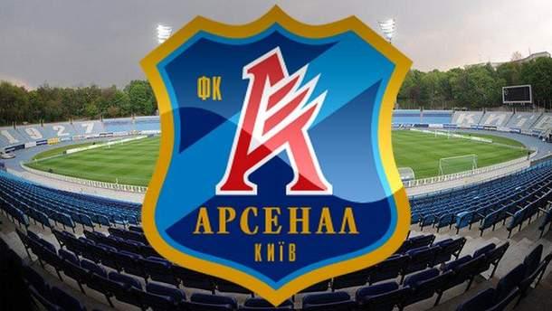 "ФК ""Арсенал-Киев"""