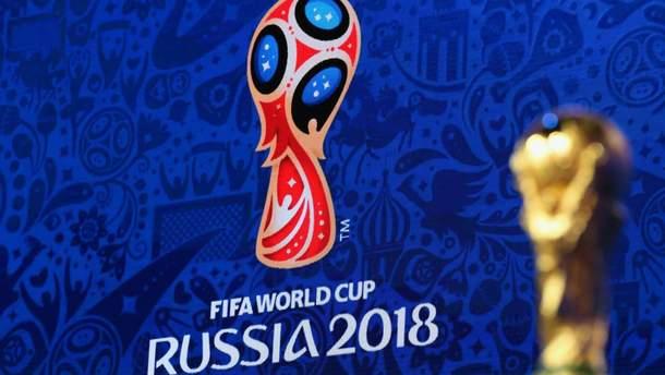 Чемпіонат світу-2018 з футболу