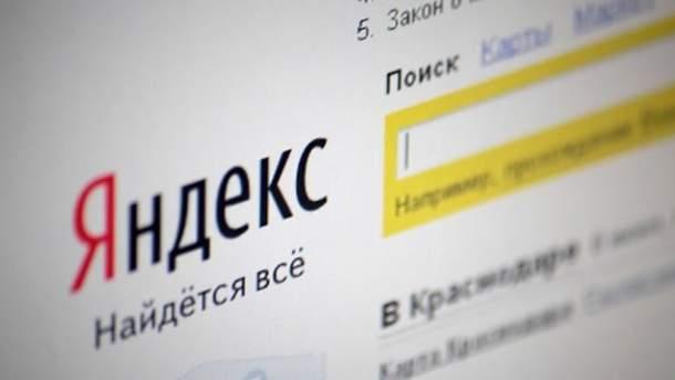 """Пошуковик """"Яндекс"""" злив у мережу документи користувачів Google"""