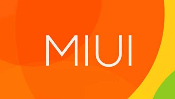 Xiaomi розпочала розробку операційної системи MIUI 11