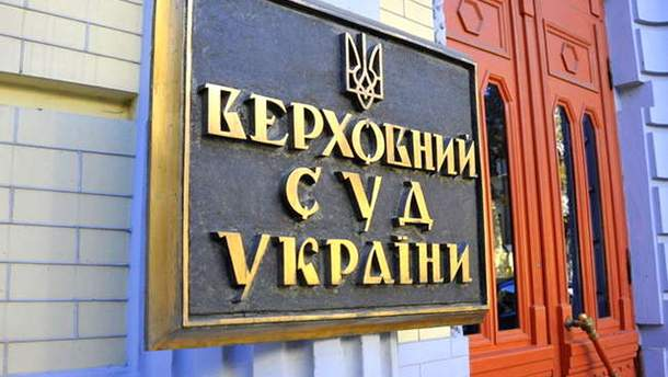 Верховний суд України відхилив позов активістів проти Порошенка