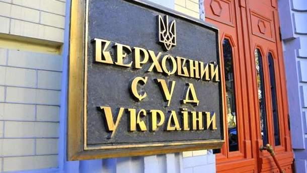 Верховный суд Украины отклонил иск активистов против Порошенко
