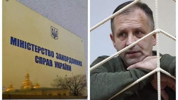 МЗС України висловило протест через вирок Балуху