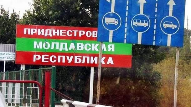 У Придністров'ї відбуваються переміщення зброї та боєприпасів
