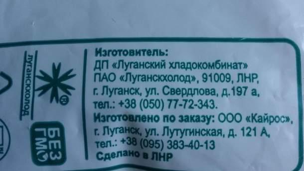 Окупанти Луганщини нахабно підробили продукт української торгової марки