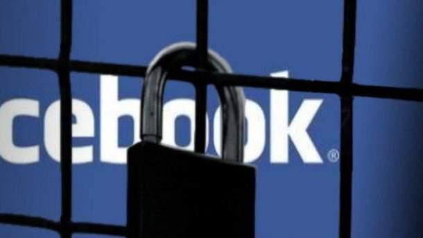 Обращение к Facebook