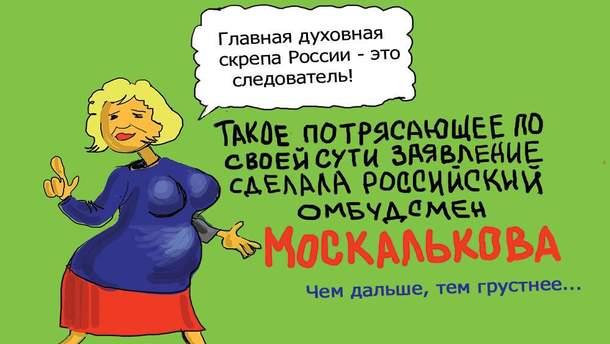 Скрєпи Москалькової і передвиборчі обіцянки Путіна: хвилина гумору від карикатуристів