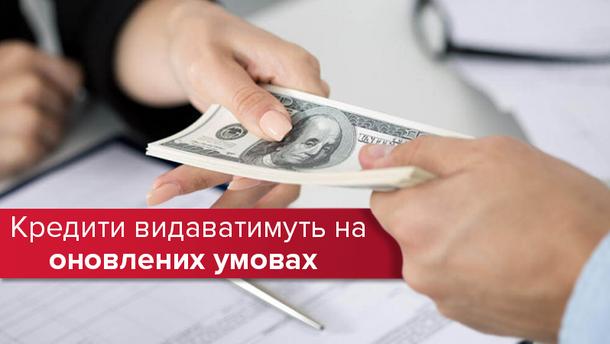 Парламент принял законодательные изменения для возобновления кредитования