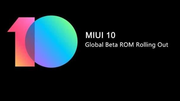 MIUI 10: де скачати прошивку та список пристроїв