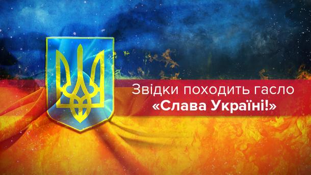 """Слава Украине"": откуда произошел лозунг, история лозунга ""Слава Украине!"""