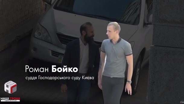 Емельянов и Бойко