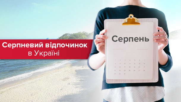 Куда поехать в Украину на отдых