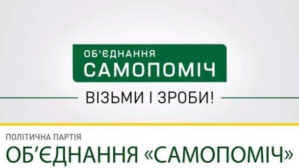 """""""Самопомич"""" требует разорвать договор с Россией о совместном использовании Азовского моря и Керченского пролива"""