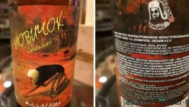 """Пиво """"Новачок"""" виробництва російської компанії Alaska Brewery"""