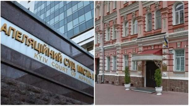 В Киеве минировали Апелляционный и Хозяйственный суды