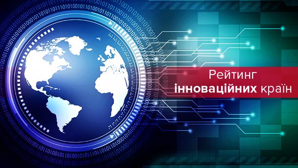 Україна обігнала Росію у рейтингу найбільш інноваційних країн