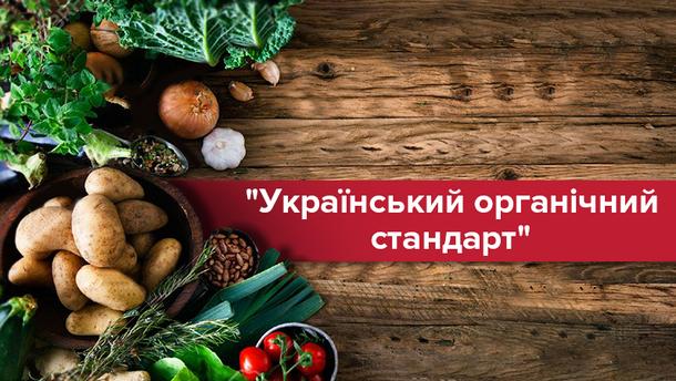 Українська органіка буде розвиватися