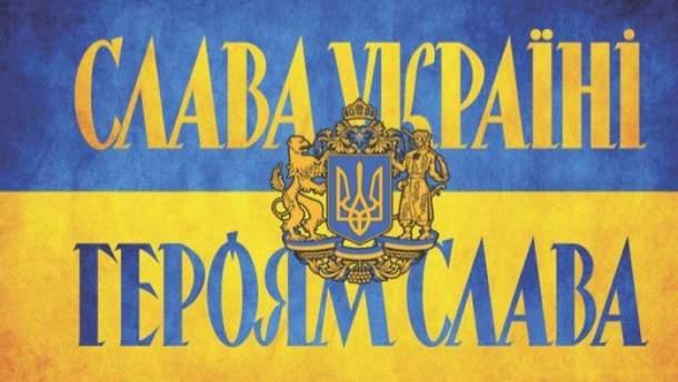"""""""Слава Україні"""""""