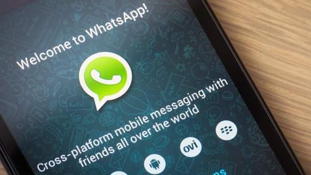 """У WhatsApp з'явилася позначка """"переслане повідомлення"""""""