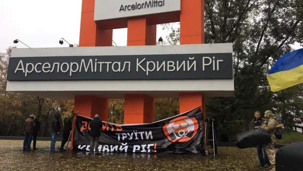 """АрселорМиттал Кривой Рог"""