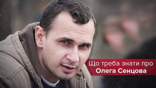 Олегу Сенцову сьогодні виповнюється 42 роки
