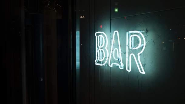 Альтернативи бару