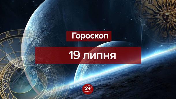 Гороскоп на 19 июля для всех знаков зодиака