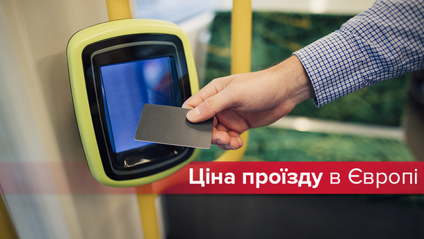 Проїзд у Києві – один із найдорожчих у Європі: інфографіка