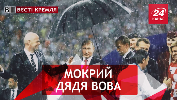 Вєсті Кремля. Ботокс Путіна. Показуха патріарха Кирила
