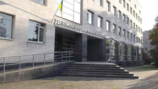 Государственная казначейская служба Украины