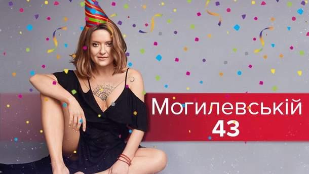 Наталье Могилевской – 43