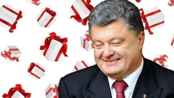 Які подарунки отримав Порошенко у період свого президентства