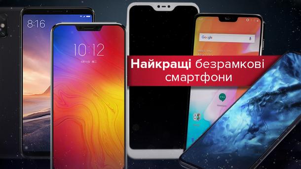 ТОП-5 недорогих безрамкових смартфонів 2018