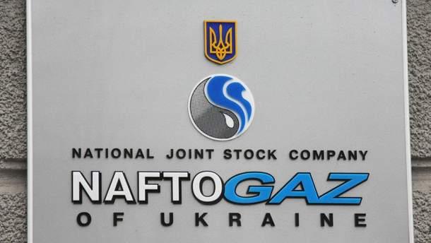 """Нафтогаз"" благодаря ProZorro сэкономил 15 миллиардов гривен"