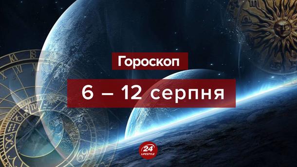 Гороскоп на тиждень 6 – 12 серпня 2018 для всіх знаків Зодіаку