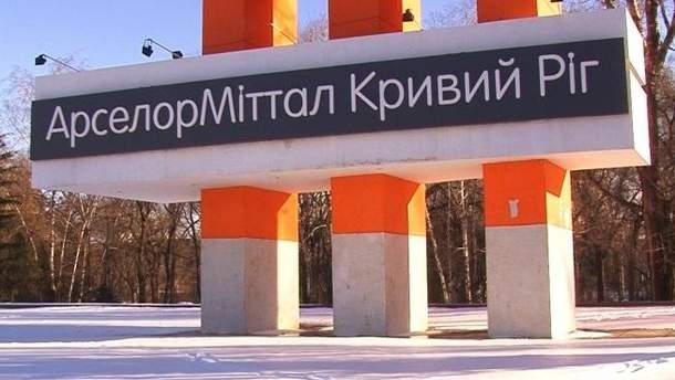 АрселорМиттал Кривой Рог