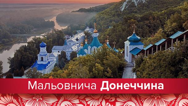 Подорожі Україною: дивовижна Донеччина, яку мало хто бачив