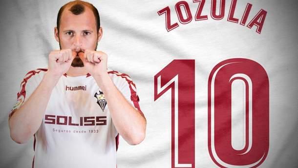 Роман Зозуля