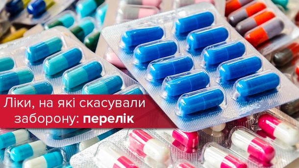 Лекарства, которые отменили запрет в Украине