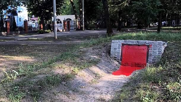 В Харькове облили краской памятник УПА в Молодежном парке