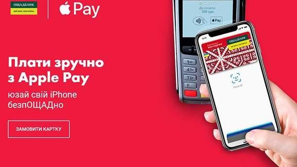 "В ""Ощадбанке"" заработал Apple Pay"